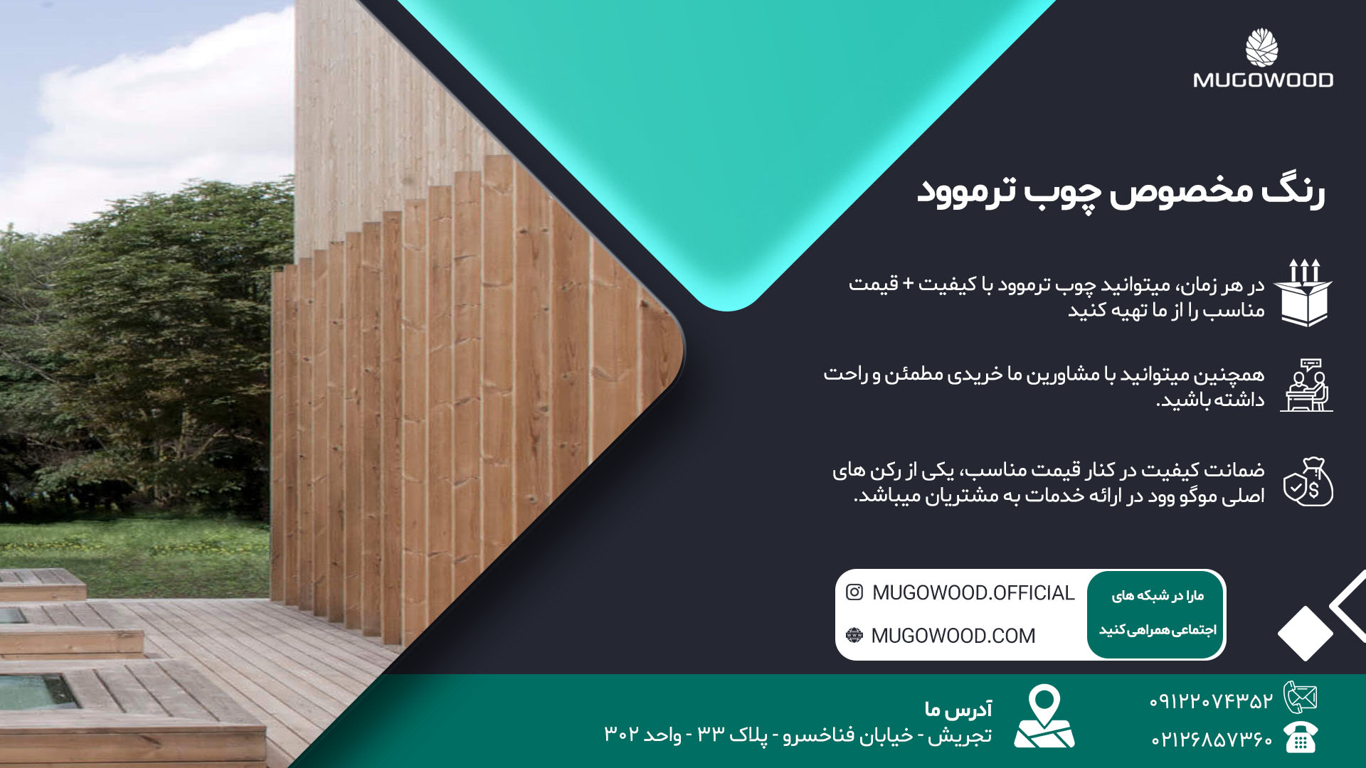 رنگ مخصوص چوب ترموود - ترموود - رنگ چوب - ابعاد ترموود - خرید رنگ چوب ترموود - ترموود - ترمووود - چوب ترموود - چوب ترمو - ترموود ایرانی - رنگ ترموود