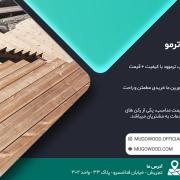 قیمت رنگ چوب ترمو - مارک رنگ چوب - بهترین رنگ برای چوب ترمو - رنگ محافظ چوب - ترموود - ترمووود - چوب ترموود - چوب ترمو - ترموود ایرانی - رنگ ترموود
