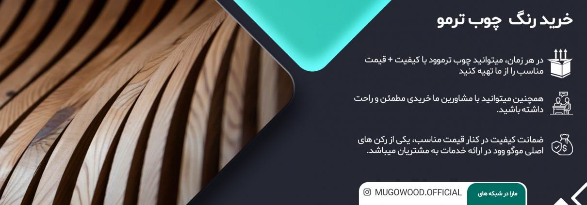 خرید رنگ چوب ترمو - ترموود - قیمت رنگ چوب ترمو - رنگ پایه اب برای چوب - رنگ ترموود - ترموود - ترمووود - چوب ترمو - چوب ترموود - ترموود ایرانی - رنگ ترموود
