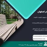 رنگ چوب ترموود در اصفهان - رنگ چوب ترموود - قیمت رنگ چوب ترموود - رنگ چوب ترمو